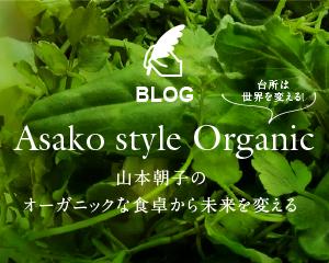 Asako style Organic
